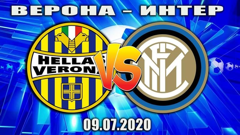 Прогноз на Верона - Интер | Ставка 15 000 РУБ | Обзор матча