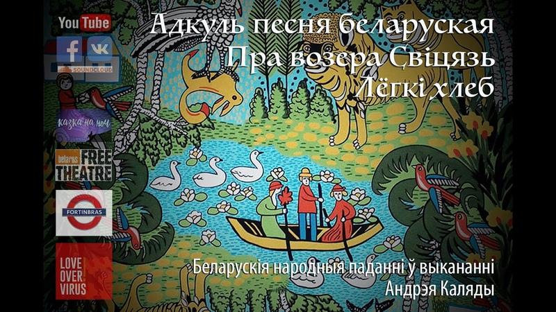 Адкуль песня беларуская, Пра возера Свіцязь, Лёгкі Хлеб Казка на ноч (Андрэй Каляда)