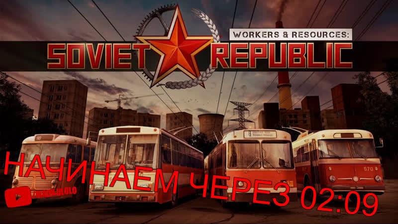 Ядерная энергетика в Workers Resources Soviet Republic