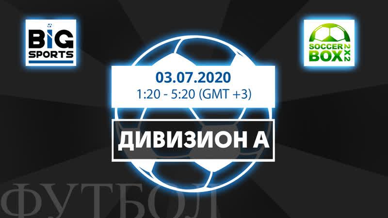 Soccer Box 2x2 Дивизион A 03 07 2020
