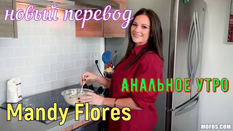 Mandy Flores - Анальное утро (русские титры big tits, anal, brazzers, sex, porno, blowjob, milf инцест мамка озвучка перевод)