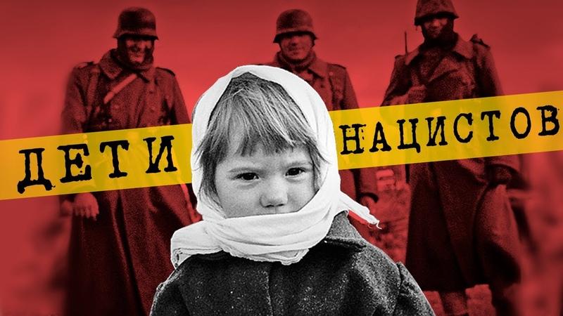 Дети рожденные от нацистов в оккупации Что с ними стало Вторая мировая