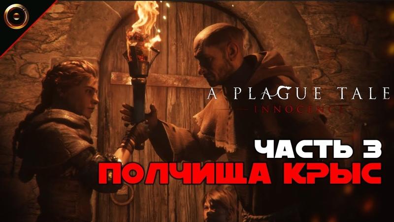 Прохождение A Plague Tale Innocence с русской озвучкой ➤ Часть 3 Полчища крыс