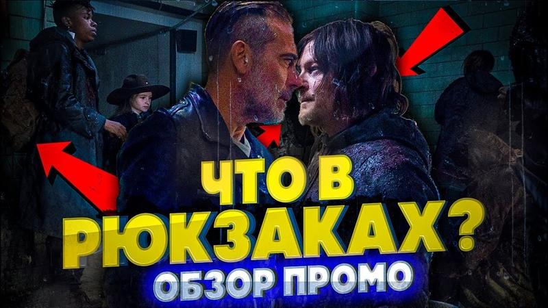 ЧТО В РЮКЗАКАХ Ходячие мертвецы 10 сезон 16 серия Обзор промо