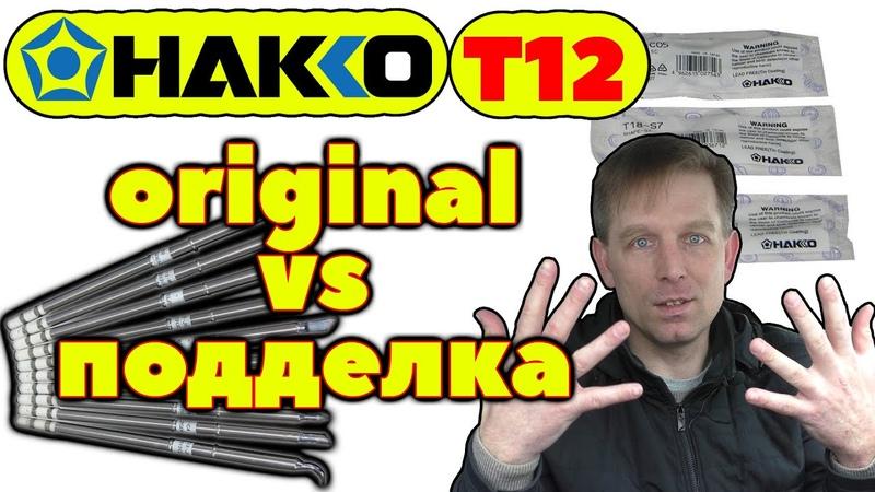 HAKKO T12 ОРИГИНАЛ и ПОДДЕЛКА Разница между AliExpress и дилером