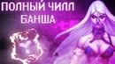 ЗАЛИЛ СОЛЯРКИ (Банши) - Prime World