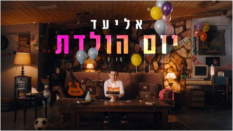 Eliad אליעד Yom huledet יום הולדת