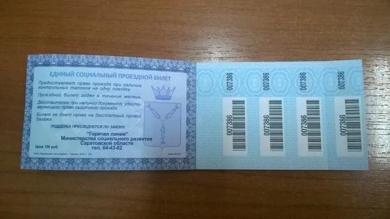 Единый социальный проездной билет для льготных категорий граждан