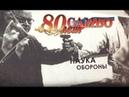 80 ЛЕТ САМБО - Документальный фильм Становление, признание, перспективы