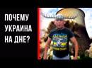 """""""Украинцы – не братский нам народ, хватит!"""" – Коротченко"""
