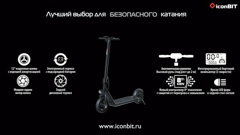 IconBIT TRIDENT 120 RUS