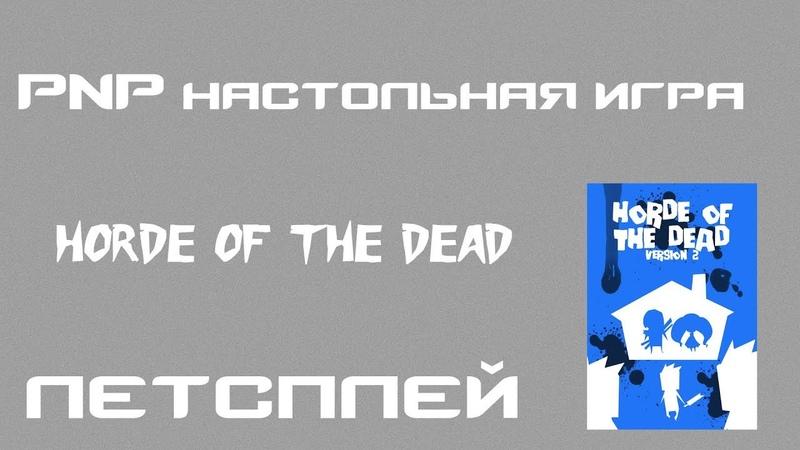 Horde of the Dead соло настольная игра PNP