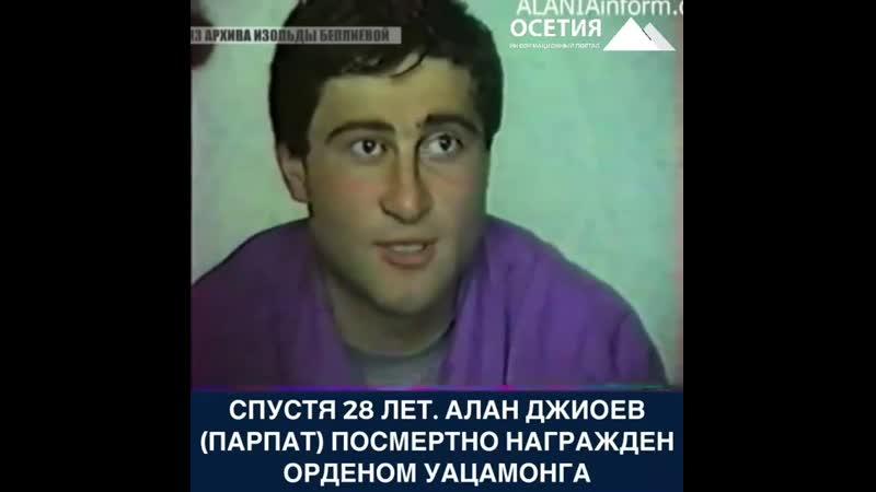 Алан Джиоев Парпат Слова героя✊☝️