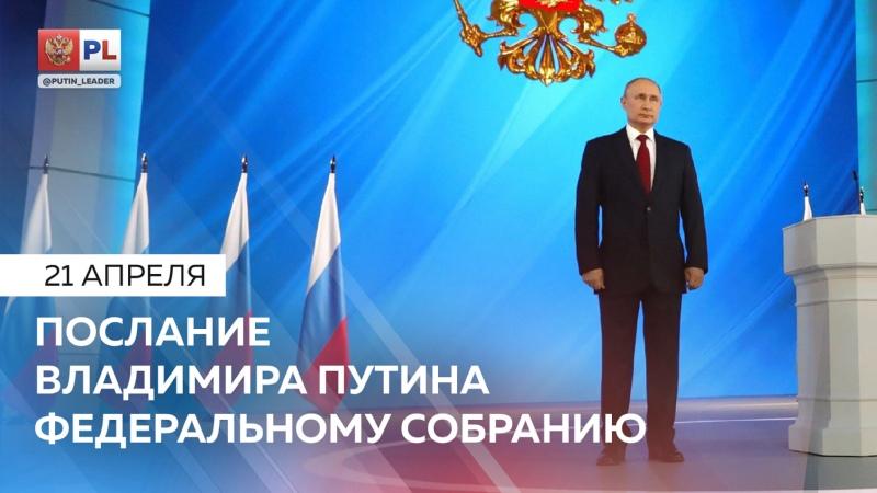 21 апреля Послание Владимира Путина Федеральному собранию