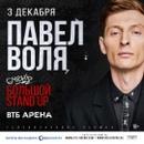 Воля Павел | Москва | 18