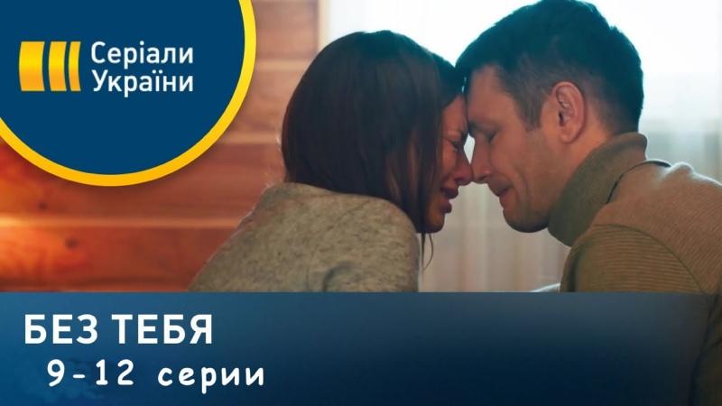 Бeз тeбя 9 12 серии
