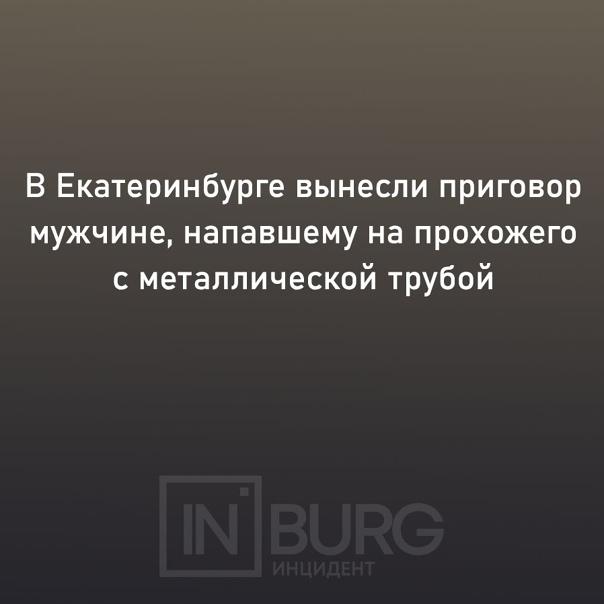 Сегодня Октябрьский районный суд г. Екатеринбурга ...