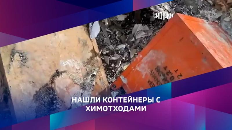 Контейнеры с химотходами на окраине Красноярска