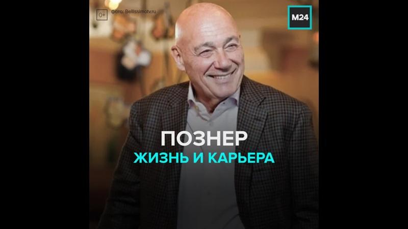 Личная жизнь и карьера Владимира Познера Москва 24