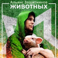 Логотип Альянс Защитников Животных