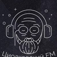 Логотип ЦИОЛКОВСКИЙ FM