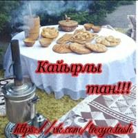 Фотография профиля Meruert Janabai ВКонтакте
