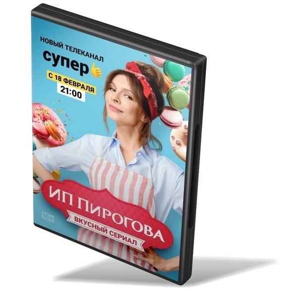"""Комедийный сериал """"ИП Пирогова"""" (9 серий из 20)."""