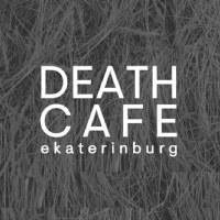 Логотип Death Cafe Екатеринбург