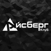 iceberg_club