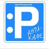"""Логотип Антикафе """"ПАРКовка"""""""