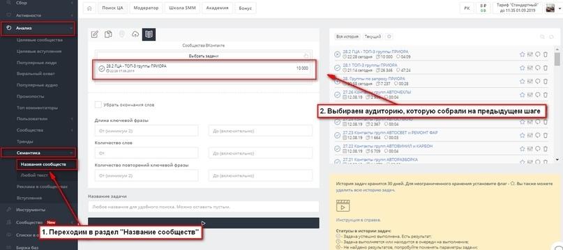 Кейс: Как продвигать автосервис ВКонтакте. Пошаговый алгоритм, изображение №30