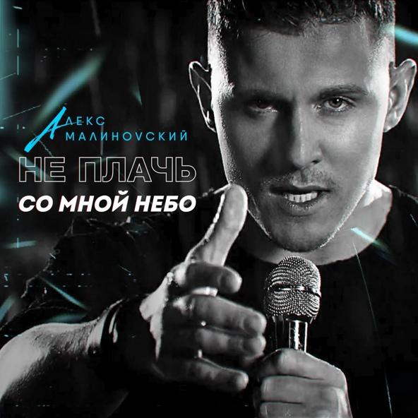 Не плачь со мной, небо - Алекс Малиновский