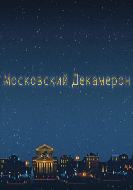 Мелодрама «Мocкoвcкий дeкaмeрoн» (2012) 1-8 серия из 8