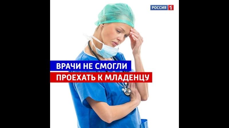 Скорая помощь не смогла проехать к младенцу Россия 1