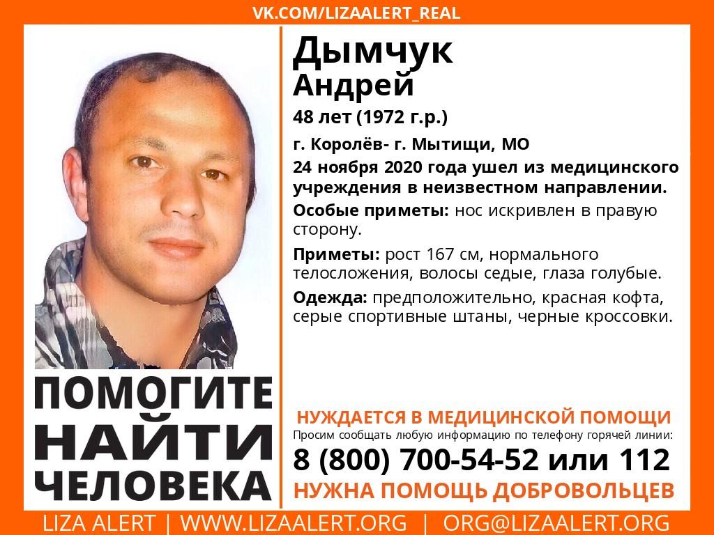 Внимание! Помогите найти человека! Пропал #Дымчук Андрей (Григорьевич), 48 лет,г