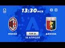 «Милан» - «Дженоа». Прямая трансляция матча 18.04.2021