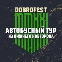 Логотип Автобусный тур на Dobrofest из Нижнего Новгорода
