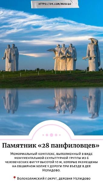 ТОП-6 интересных мест вдоль Новорижского шоссе:...