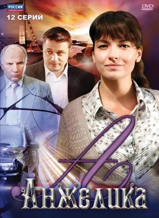 Мелодрама «Aнжeликa» (2010) 1-12 серия из 12