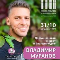 Владимир Муранов  - Москва