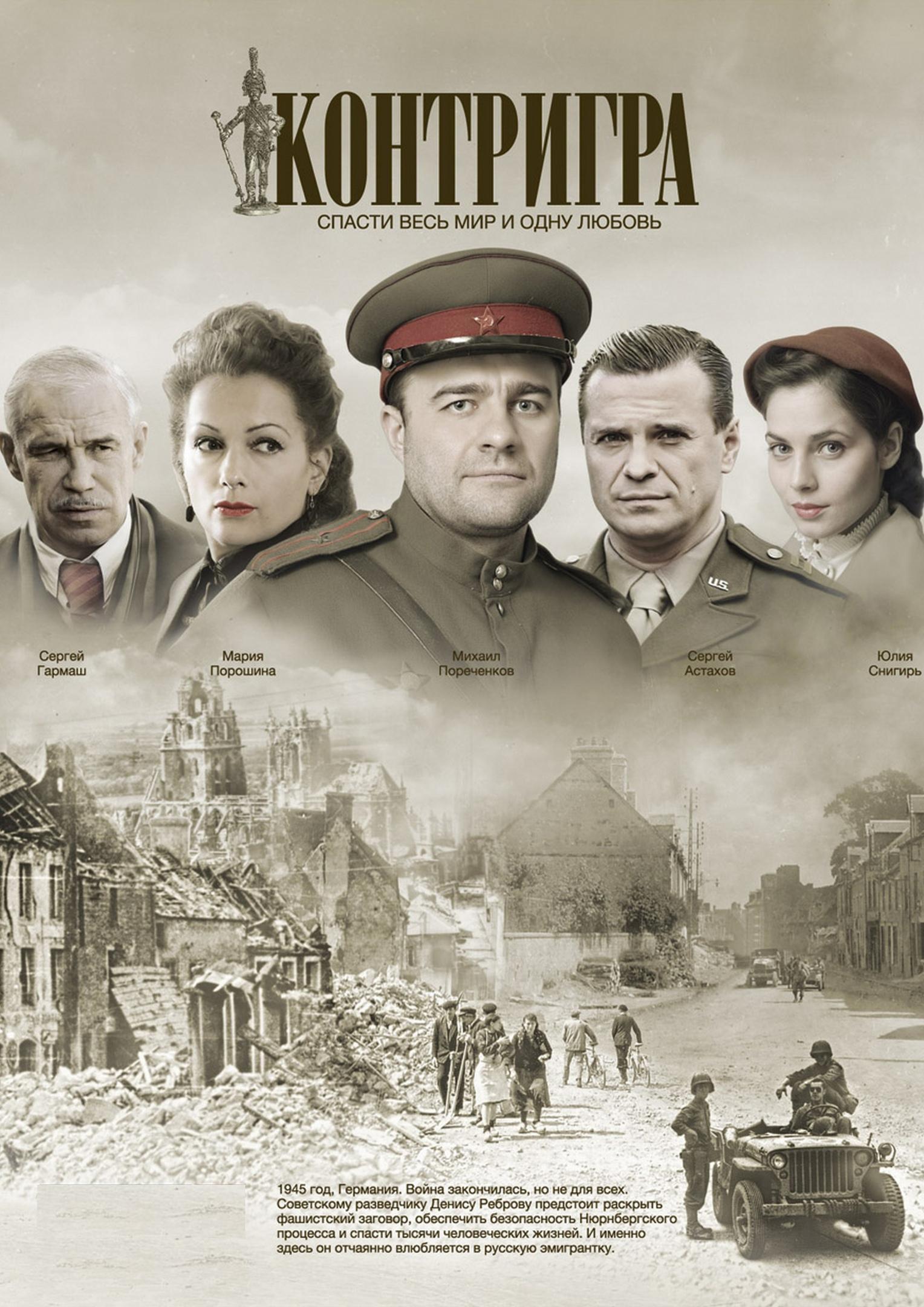 Военная драма «Koнтpигpa» (2011) 1-8 серия из 8 HD