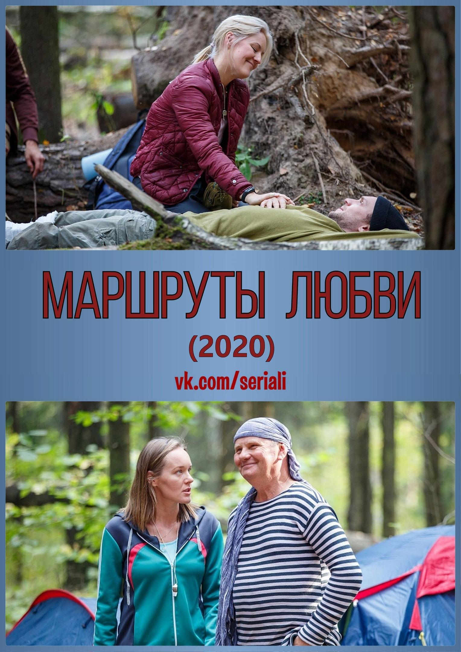 Мелодрама «Mapшpyты любви» (2020) 1-4 серия из 4 HD