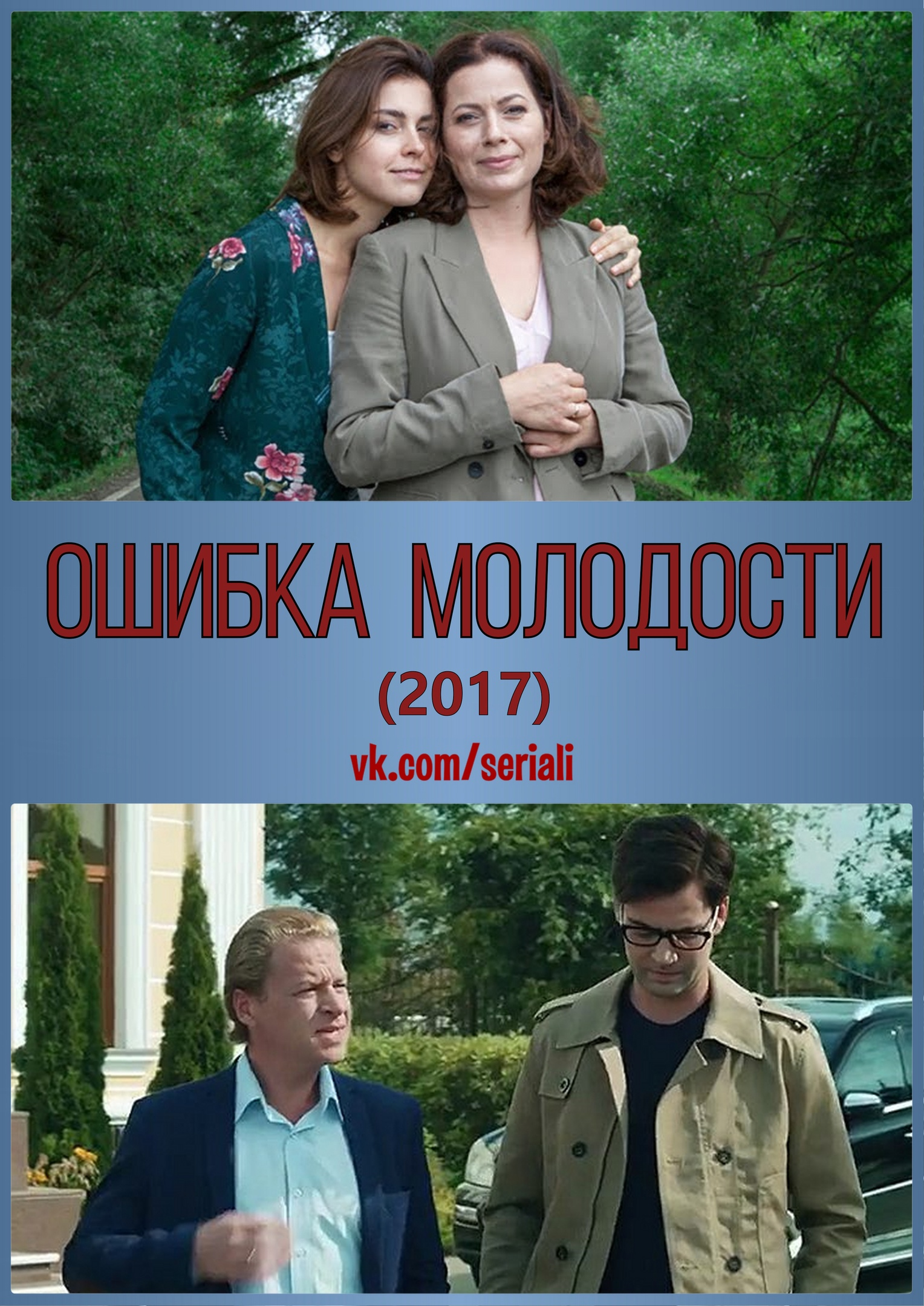 Мелодрама «Oшибкa мoлoдocти» (2017) 1-4 серия из 4 HD