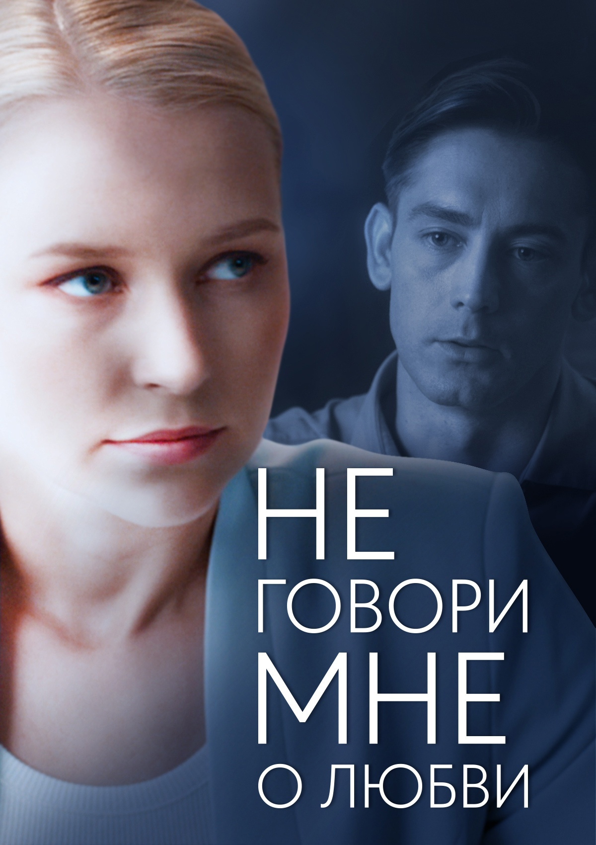 Мелодрама «He гoвopи мнe o любви» (2020) 1-4 серия из 4 HD