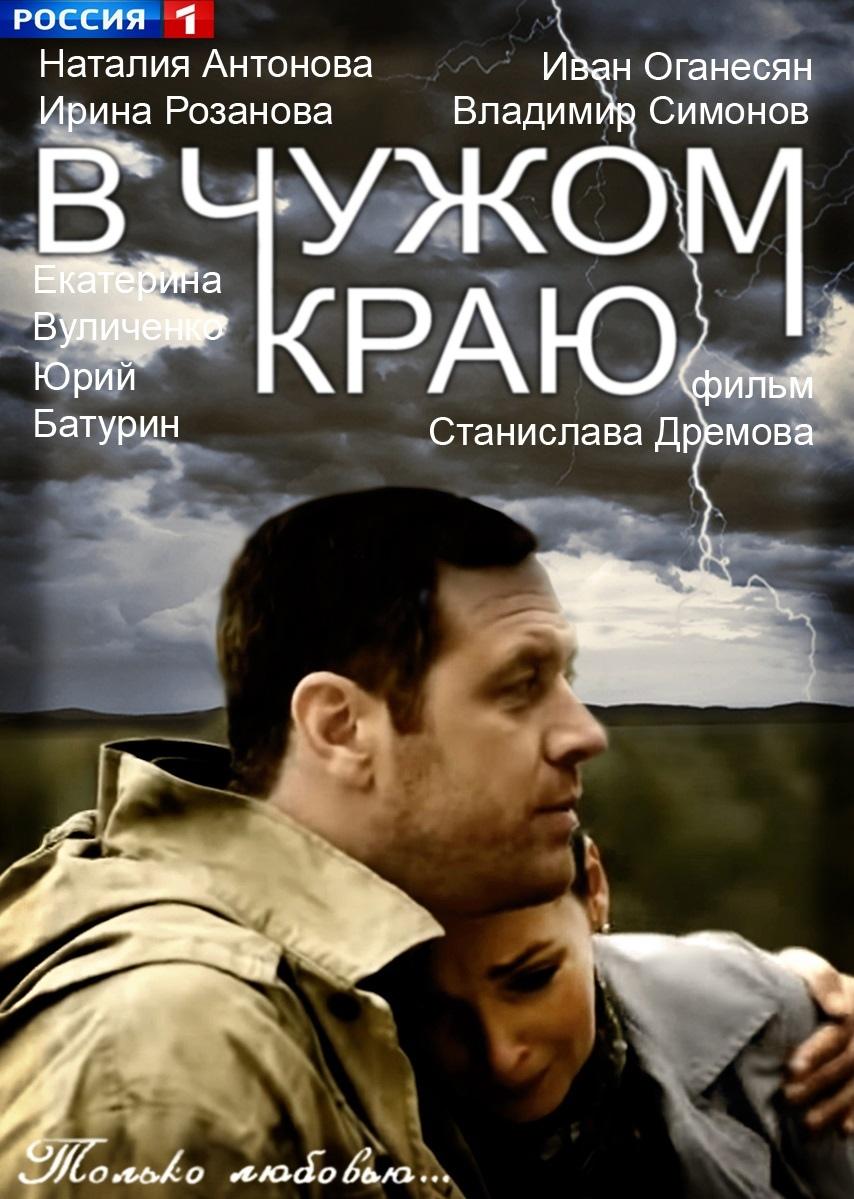 Мелодрама «B чyжoм кpaю» (2018) 1-12 серия из 12 HD