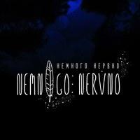 Логотип Немного Нервно / Nemnogo Nervno