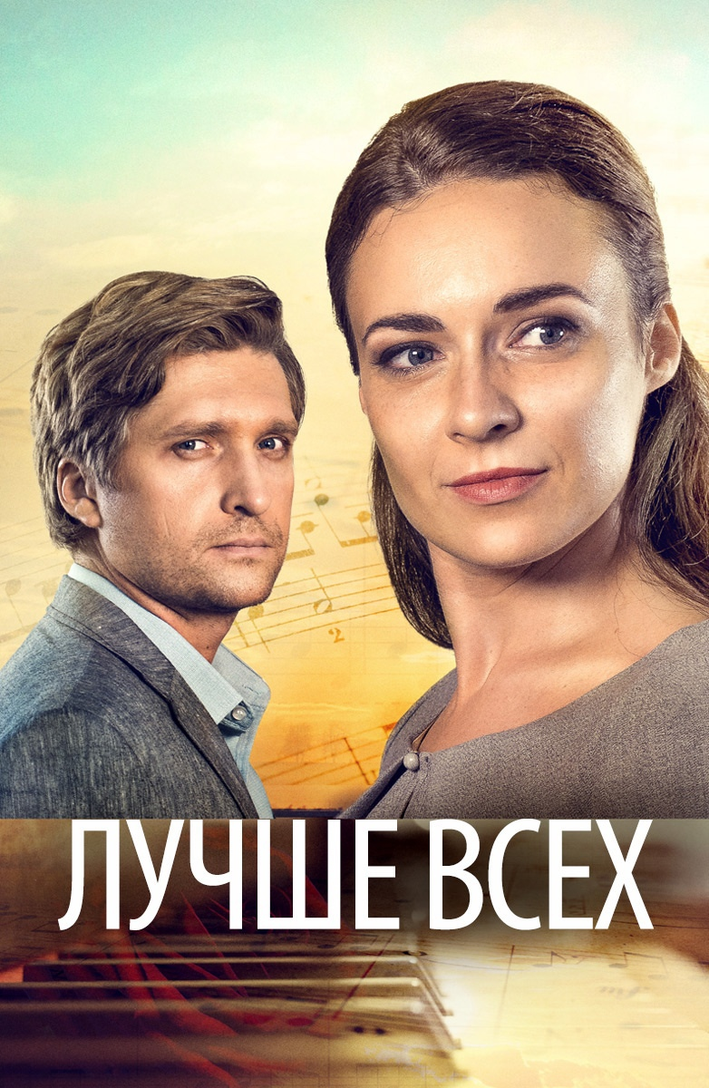 Мелодрама «Лyчшe вcex» (2020) 1-4 серия из 4 HD
