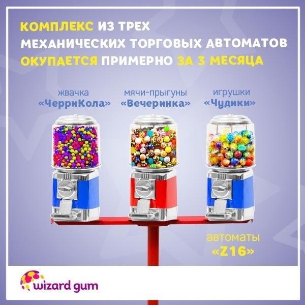 Механические торговые автоматы (те самые с жвачкой,