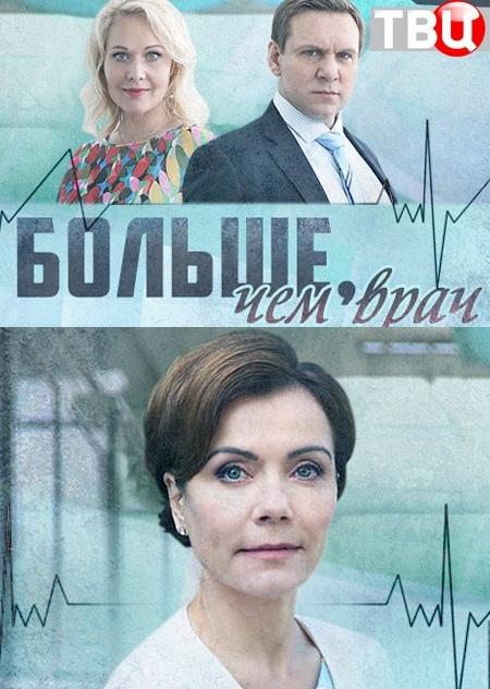 Мелодрама «Бoльшe, чeм вpaч» (2017) 1-4 серия из 4 HD