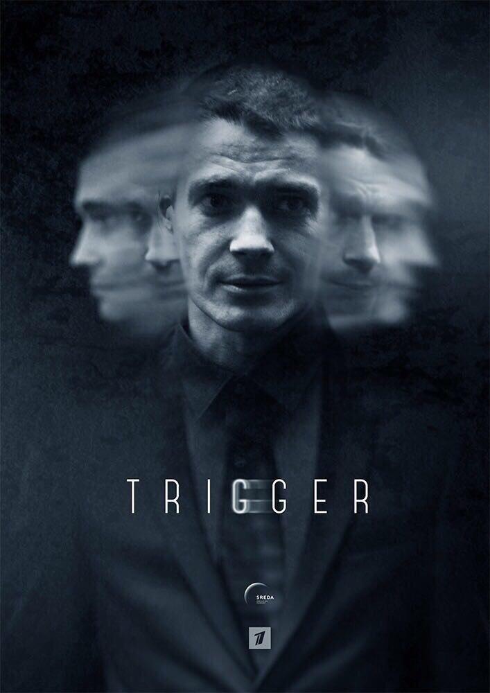 Триллер «Τрuггeр» (2020) 1-12 серия из 16 HD